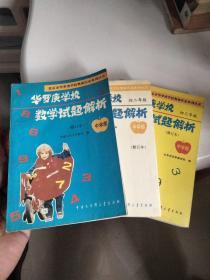 华罗庚学校数学试题解析 (中学部)初一年级 + 初二年级 + 初三年级(3册合售)