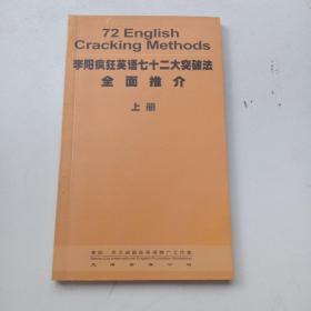李阳疯狂英语七十二大突破法全面推介 上册