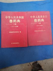 中华人民共和国兽药典 二0一0年版 一部二部(2本合售)