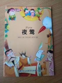 世界经典童话故事:安徒生童话 夜莺