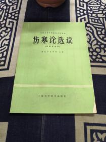 伤寒论选读(中医专业用)