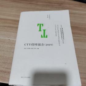 南大智库文丛:CTTI智库报告(2019)内页干净