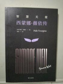 智慧天使:西蒙娜·薇依传