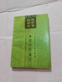 唐诗的魅力:诗语的结构主义批评/海外汉学丛书