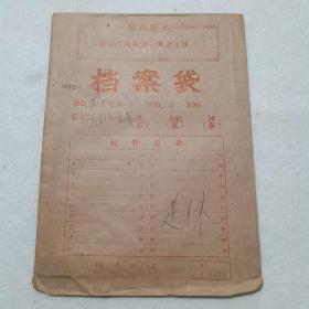 老资料 :1974年档案材料:河南省电建一处工会会员登记表(杨明堂)、电建一处职工直系供养亲属登记表,有档案袋