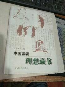 中国读者理想藏书【精装有护封】