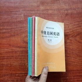 中级美国英语  第1-4册