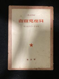 共产党宣言 普及本 1950年中南第一版