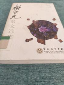 柳宗元散文选集