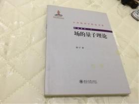 中外物理学精品书系·经典系列3:场的量子理论