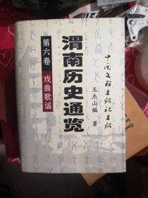 渭南历史通览:第六卷—戏曲歌谣
