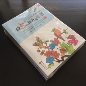 老年人饮食指南: 益寿的良方是开朗、延年的秘诀是运动、健康的生活是有序、省心的调养是食物;全4册