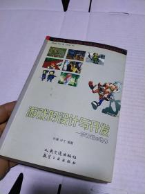 游戏的设计与开发:梦开始的地方