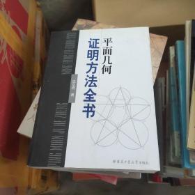 平面几何证明方法全书