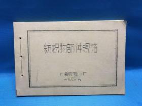 1970年5月 油印本 线装 上海胶鞋一厂 纺织物部件规格
