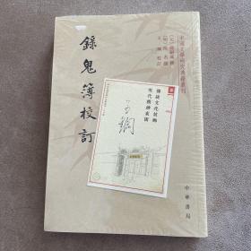 录鬼簿校订(中国文学研究典籍丛刊·平装繁体竖排)