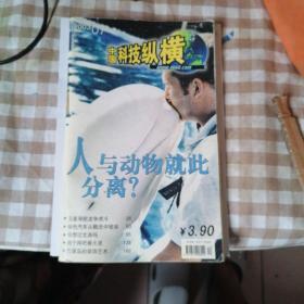 中国科技纵横 杂志 2003年7