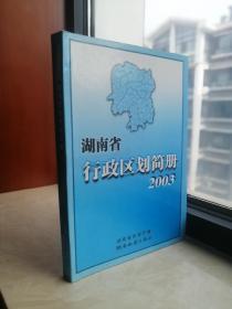 中国各省市政区系列------(湖南省行政区划简册)---2003年---虒人荣誉珍藏