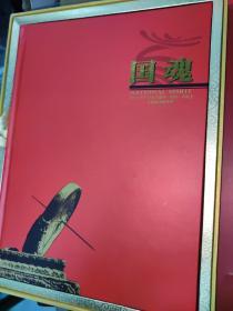 国魂。。中华人民共和国。国徽。国旗。国歌。邮票专题珍藏册。