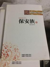 中华民族大家庭知识读本:保安族