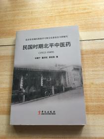 民国时期北平中医药(1912 - 1949)