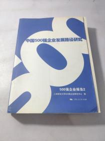 中国500强企业发展路径研究