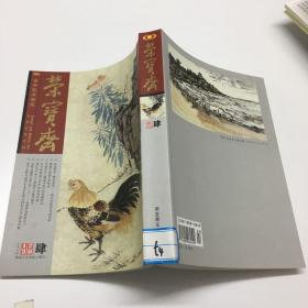 荣宝斋2013[总第101期]肆