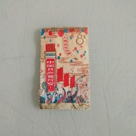 中华人民共和国成立十五周年纪念邮票(纪106)