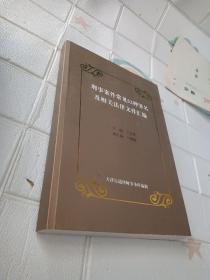 刑事案件常见52种罪名及相关法律文件汇编