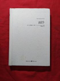 面纱(32开精装)
