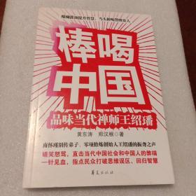 棒喝中国:品味当代禅师王绍璠
