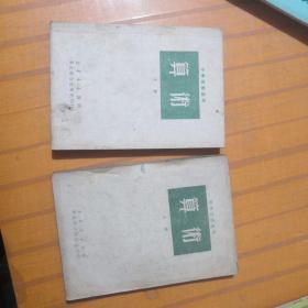 算术 中学师范适用 (上下册)两册合售