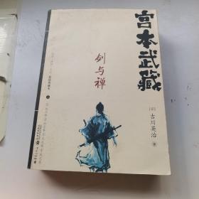 宫本武藏·剑与禅(上)