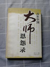 百年中国大师恩怨录(仅印6000册)
