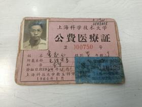 公费医疗证(1964年)【上海科学技术大学,附有一张公费医疗有效凭证】