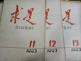 求是 1993年 第11、12、13期 3本合售