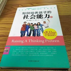 如何培养孩子的社会能力2