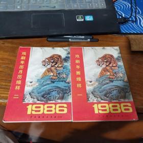 1986戏剧年画缩样 一、二   2本合售 九品
