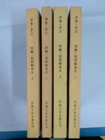 网格本《约翰·克利斯朵夫》(共四册)