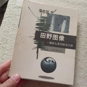 田野图像:我的人类学研究生涯