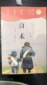 第二届曹文轩儿童文学奖获奖作品:白禾