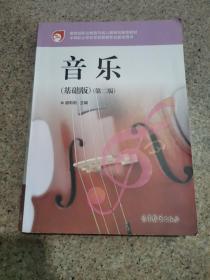 中等职业学校学前教育专业教学用书:音乐(基础版)(第2二版)