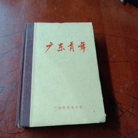 《广东青年》杂志(1976年合订本)