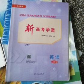 新课程同步导学.英语:人教版必修5