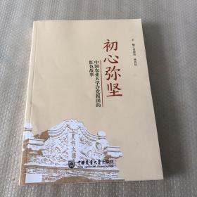 初心弥坚:中国农业大学许党报国的红色故事