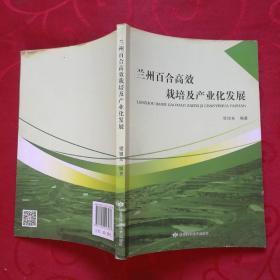 兰州百合高效栽培及产业化发展