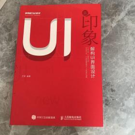 新印象解构UI界面设计