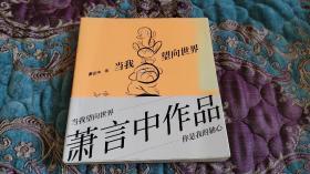 【签名本定价出】台湾著名漫画家萧言中签名当我望向世界