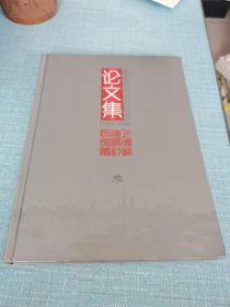 上海市建设设计研究院45周年《论文集》1963~2008