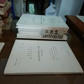 武汉大学 硕士学位论文: 论汉武帝时期的文人集团 与文化变章(作者钟华签名本)